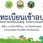 ลงทะเบียนอบรมการบริหารจัดการโครงการยกระดับแปลงใหญ่ ด้วยวิชาการเกษตรจังหวัดขอนแก่น 13-16 กันยายน 2564