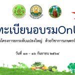 ลงทะเบียนรับฟังแบบ Online การบริหารจัดการโครงการยกระดับแปลงใหญ่ ด้วยวิชาการเกษตรจังหวัดขอนแก่น